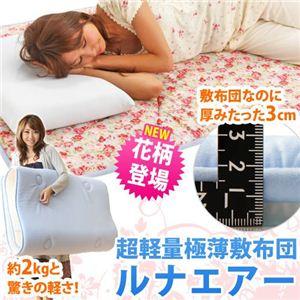 超軽量極薄敷布団ルナエアー シングル 花柄ピンク 日本製 - 拡大画像
