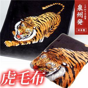 プレゼントに最適 縁起の良い虎毛布 日本製 - 拡大画像