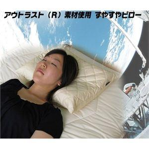 アウトラスト 枕 関連商品