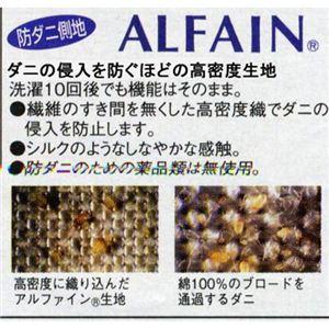 日本製 防ダニ生地使用 温度調整素材アウトラスト(R)使用敷パット