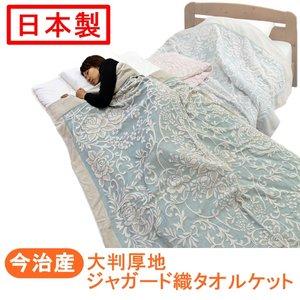 愛媛・今治産 大判厚地ジャガード織タオルケット ...の商品画像