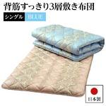 背筋すっきり3層敷き布団 シングルブルー 綿100% 日本製