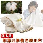 大阪泉州産 無漂白無着色綿毛布 綿100% 日本製