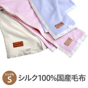 優しい肌触り!国産シルク毛布 シングルピンク - 拡大画像