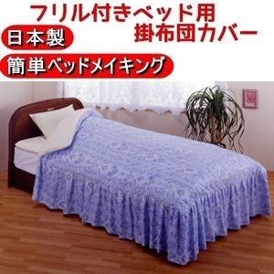 フリル付きベッド用掛け布団カバー ダブルブルー...の紹介画像2