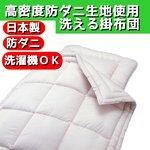 高密度防ダニ生地使用 洗える掛け布団 シングルピンク 日本製