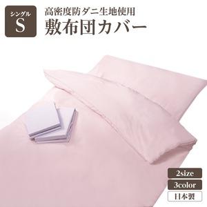高密度防ダニ生地使用 敷布団カバー シングルブルー 日本製