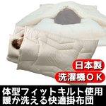 体型フィットキルト使用 暖か洗える快適掛け布団 シングルアイボリー 綿100% 日本製