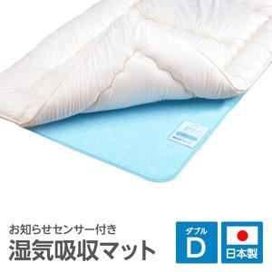 日本製 湿気吸収マット(除湿マット)  ダブル