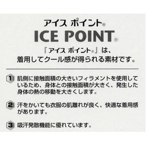 身体の熱を効果的に逃がす 涼感アイスポイント使用敷パッド シングルブルー 日本製