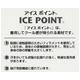 頭部の熱を効果的に逃がすアイスポイント使用ピローケース(2枚組) ブルー 日本製 - 縮小画像4