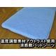 快適な温度帯に働きかける温度調整素材アウトラスト使用 涼感敷パッドシーツ ハーフ ブルー 綿100% 日本製 - 縮小画像2