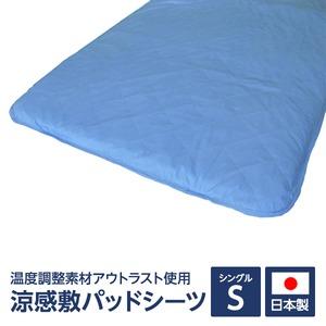 快適な温度帯に働きかける温度調整素材アウトラスト使用 涼感敷パッドシーツ シングル ブルー 綿100% 日本製 - 拡大画像
