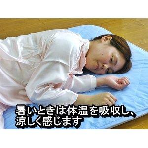 快適な温度帯に働きかける温度調整素材アウトラスト使用 涼感敷パッドシーツ セミダブル ブルー 綿100% 日本製