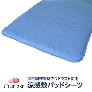 快適な温度帯に働きかける温度調整素材アウトラスト使用 涼感敷パッドシーツ ダブル ブルー 綿100% 日本製 - 拡大画像