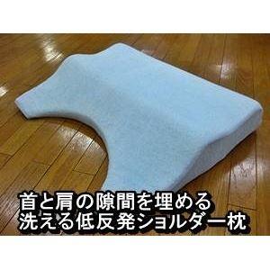 首と肩の隙間を埋める 洗える低反発ショルダー枕(専用カバー付) 綿100% 日本製 - 拡大画像