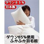 ダウン85%使用ふかふか羽毛枕 中サイズ 綿100% 日本製