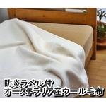 防炎ラベル付 オーストラリア産ウール毛布 アイボリー 日本製