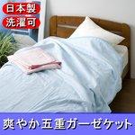 さらさら触感 爽やか五重ガーゼケット シングルピンク 綿100% 日本製