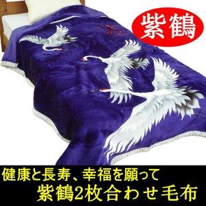 贈り物にも 紫鶴2枚合わせ毛布