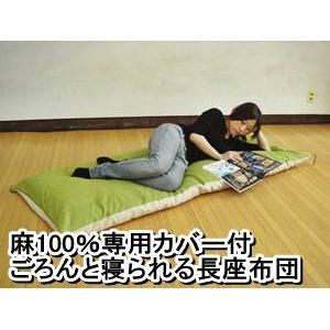 麻100%専用カバー付 ごろんと寝られる長座布団 グリーン/ベージュ - 拡大画像