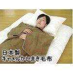日本製 キャメルかいまき毛布 ブラウン