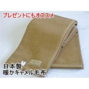 日本製 暖かキャメル毛布 シングルブラウン - 拡大画像