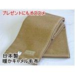 日本製 暖かキャメル毛布 シングルブラウン