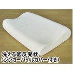 洗える低反発枕(シンカーパイルカバー付) 30×45cm アイボリー