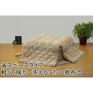 省スペースタイプ 軽くて暖か洗えるこたつ掛布団 正方形 ベージュ - 拡大画像