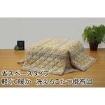 省スペースタイプ 軽くて暖か洗えるこたつ掛布団 正方形 ベージュ