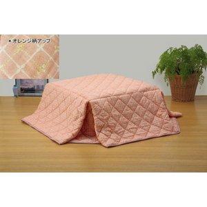 省スペースタイプ 軽くて暖か洗えるこたつ掛布団 正方形 オレンジ - 拡大画像