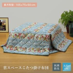 省スペースタイプ 軽くて暖か洗えるこたつ掛布団 長方形(小) サックス - 拡大画像