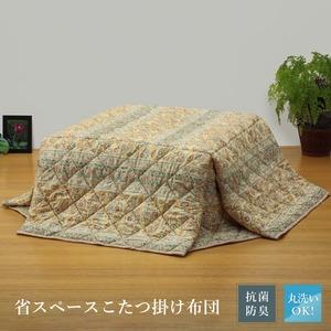 省スペースタイプ 軽くて暖か洗えるこたつ掛布団 長方形(中) ベージュ - 拡大画像