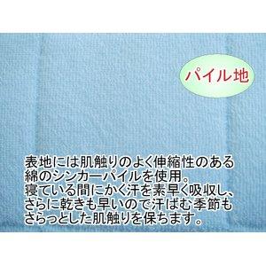 綿パイル&脱脂綿 吸汗サラッと敷パット シングルアイボリー 綿100%
