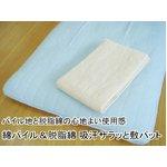 綿パイル&脱脂綿 吸汗サラッと敷パット セミダブルサックス 綿100%