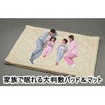 家族で眠れる大判敷パッド&マット ワイドサイズ アイボリー 綿100%
