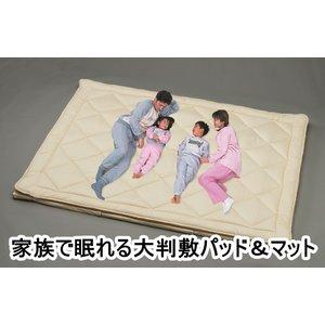家族で眠れる大判敷パッド&マット スーパーワイドサイズ アイボリー 綿100% - 拡大画像