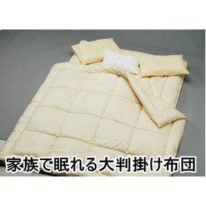 家族で眠れる大判掛け布団 スーパーワイドサイズ アイボリー 綿100% 日本製