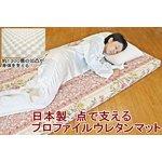 日本製 点で支えるプロファイルウレタンマット シングルピンク 綿100%