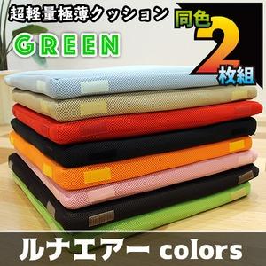超軽量極薄クッション「ルナエアーcolors」(同色2枚組) グリーン