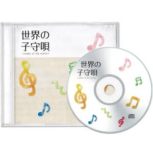 松井忠重氏編曲 『世界の子守唄10曲』 - 拡大画像