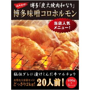 「炭火焼肉和なり」の『博多味噌コロホルモン』 2kg   - 拡大画像