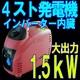 4ストガソリン発電機 1.5kW
