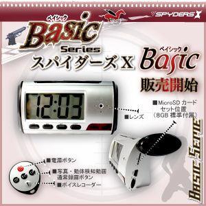【小型カメラ】置時計型スパイカメラ スパイダーズX(Basic Bb-610)★SanDisk8GB(Class4)microSDカード付★