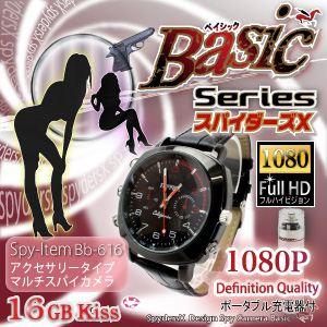 【送料無料】【防犯用】【小型カメラ】フルハイビジョン腕時計型スパイカメラ 16GB内蔵スパイダーズX(Basic Bb-616) O-110ポータブル充電器付(お試しセット 本体+USBメス)