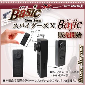 防犯用 小型カメラ ボタン型スパイカメラ スパイダーズX(Basic Bb-617)★SanDisk8GB(Class4)microSDカード付★