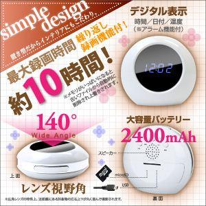 【防犯用】【小型カメラ】置時計型スタイルカメラ シャインクロックミニ Shine Clock mini(カラー:ホワイト)オンスタイル(R-209)