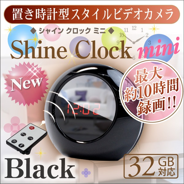 【防犯用】【小型カメラ】置時計型スタイルカメラ シャインクロックミニ Shine Clock mini(カラー:ブラック)オンスタイル(R-210)f00