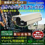 【防犯用ダミーカメラ】屋外ハウジング型 (ロングサイズ) オンサプライ(OS-160)